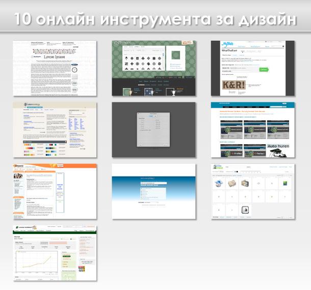 10 онлайн инструмента за дизайн