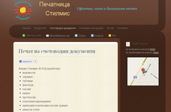 Печатница Стилмис - печат на счетоводни документи