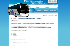 bus-bg услуги