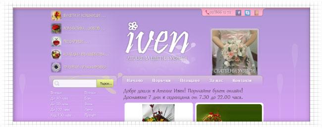 Iven Floirst - доставка на цветя