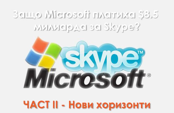 Microsoft и Skype - нови хоризонти