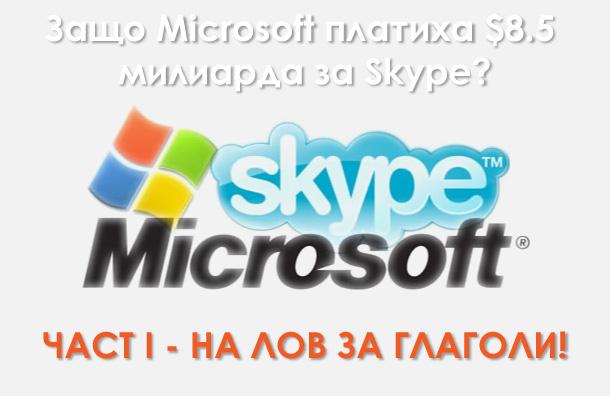 Защо Microsoft платиха $8.5 милиарда за Skype?