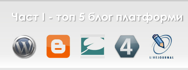 Петте най-известни блог платформи в интернет