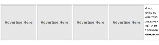 Твърде много реклама